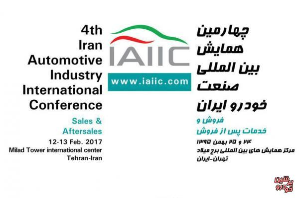 4th Iran Automotive Industry International Conference: Call for Papers