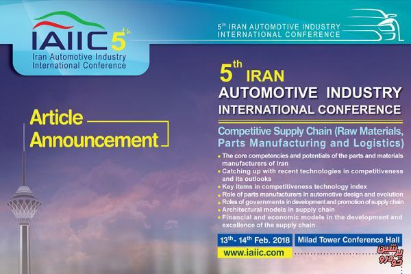 """Article recall"" for the 5th Iran Automotive Industry International Conference"